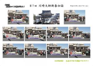 大木ひでのり新春バスツアー2018